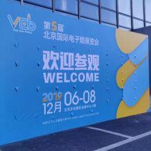 带你回顾VEB北京电子烟展,简直不要太精彩啦!