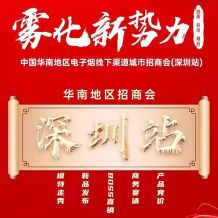 雾化新势力华南区线下招商会,1月5号与您相遇深圳