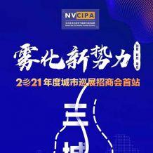 """""""雾化新势力""""2021全国电子烟巡展 武汉站即将起航"""