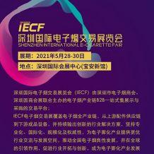 IECF   深圳国际电子烟交易展览会