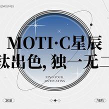 "MOTI·C星辰系列正式亮相:""钛""出色 独一无二"