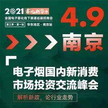 电子烟国内新消费市场投资交流峰会4月9日将在南京隆重召开!