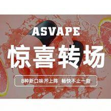 ASVAPE火神电子烟8种新口味上市