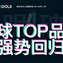 iDOLS爱豆竟在展会公开分享国际商业案例!