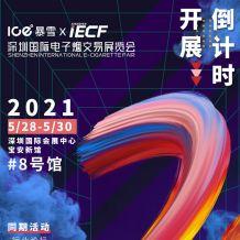 IECF电子烟交易展倒计时 逛展攻略须知,200+品牌厂商,800+产品集合亮相