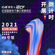 IECF电子雾化产业发展大会召开倒计时,全行业解读电子烟行业发展新方向