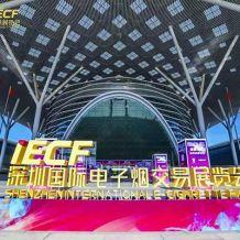 2021 IECF深圳电子烟展圆满收官!明年精彩继续!