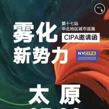 7月6日,山西太原首届电子烟生态专业展盛大开幕