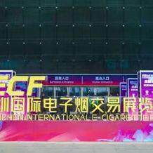 2022IECF电子烟展会将于4月13-15日在深圳宝安新馆举办