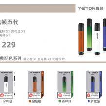 YETON悦顿电子烟五代有哪些颜色