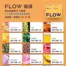 FLOW福禄电子烟烟弹口味
