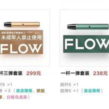 FLOW福禄电子烟官方售价