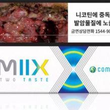 图片警示需大于55% 韩国拟更换烟草包装
