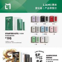 徕米电子烟官方售价