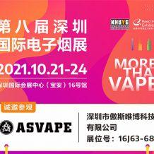 ASVAPE火神邀你参加第八届深圳国际电子烟展
