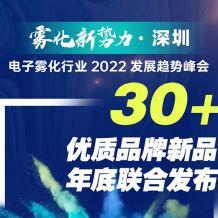"""""""火力""""升级,""""雾化新势力""""2022行业发展趋势峰会八大创新亮点揭晓"""