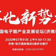 电子烟线下渠道巡展招商聚焦山东济南 7月31济南站