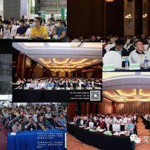 2021年深圳第六届电子烟产业高峰论坛