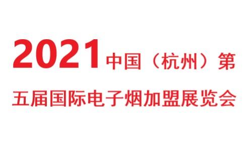 2021中国(杭州)第五届国际电子烟加盟展览会