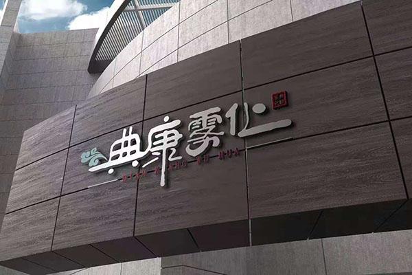 【典康】电子烟集合店,免加盟费火热招商中