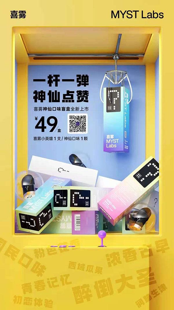"""喜雾电子烟新品""""神仙口味盲盒""""上市,一杆一弹套装官方售价49元"""