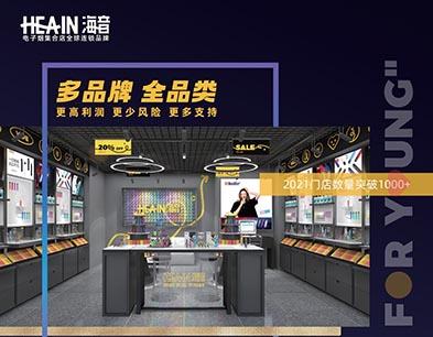 专访   Hea-in海音电子烟集合店店主:我在赚钱也在做好事,值得付出最大的努力!